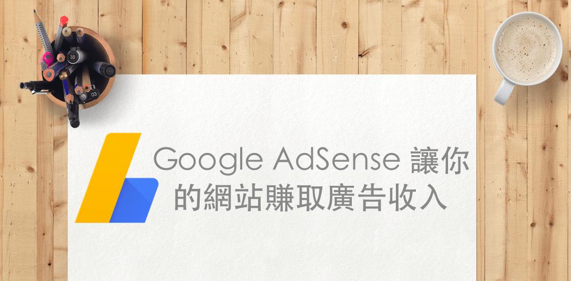 如何利用Google AdSense賺得廣告收入?