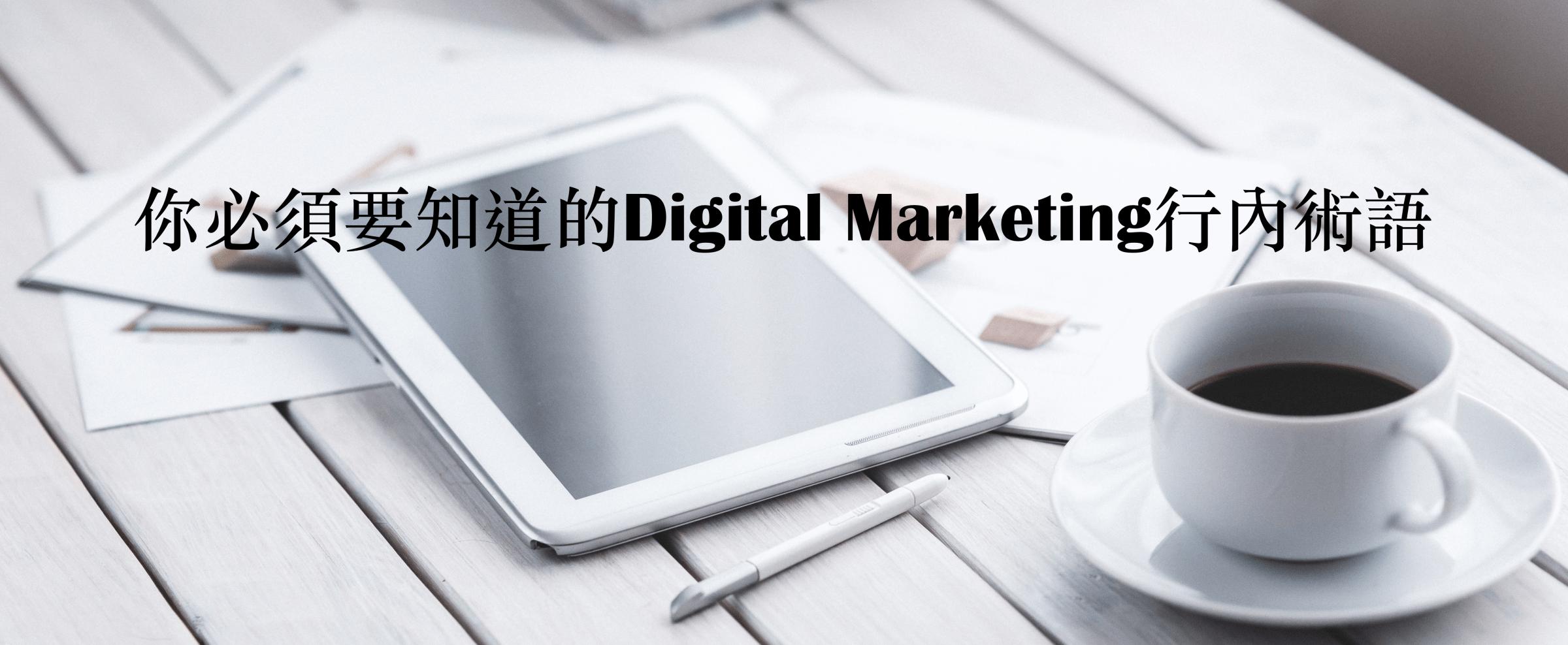 成為專家的第一步-認識Digital Marketing必須要懂的術語和專稱