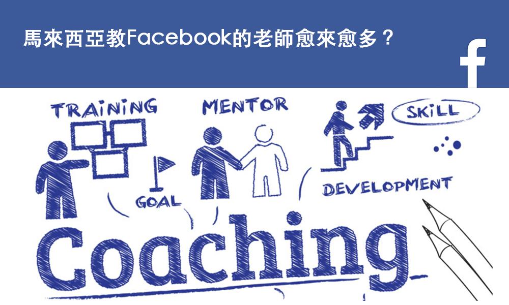 現象研究:為什麼馬來西亞有那麼多的Facebook老師呢?