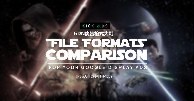 【JPEG,GIF或是HTML5】GDN廣告格式介紹及比較