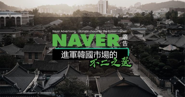 NAVER ADVERTISING COMPLETE AND UNRIVALED GUIDE