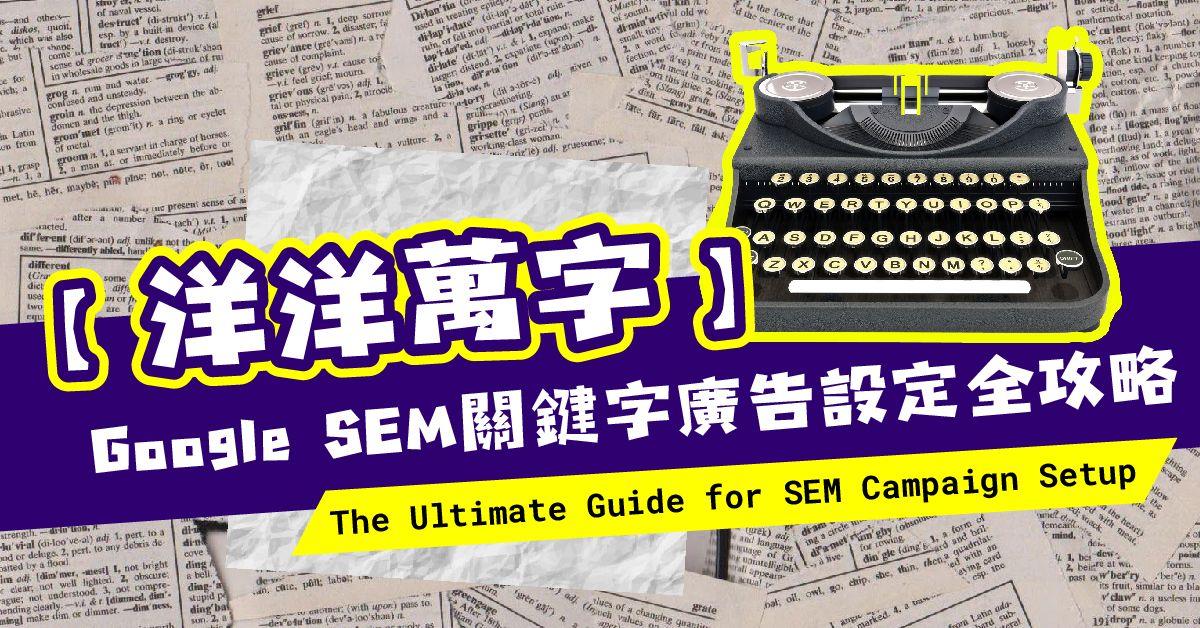SEM Article