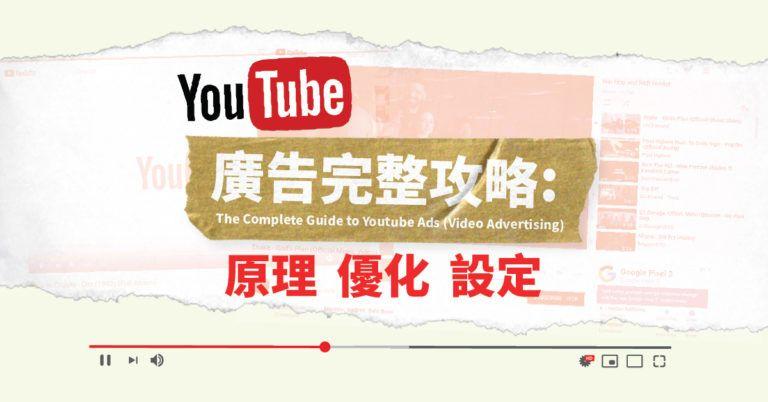 YoutubeAds
