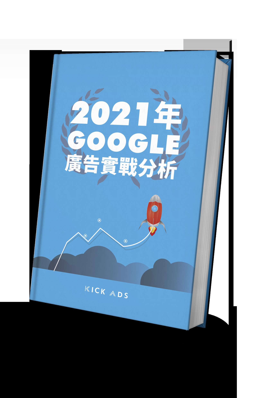 Google Ads:  2021年Google廣告實戰分析