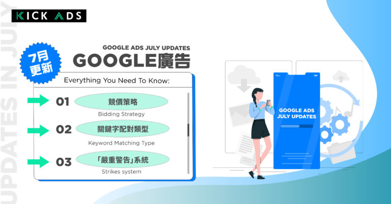 Google Ads Updates in July (Everything You Need To Know): Bidding Strategy, Keyword Matching Type, Strikes system