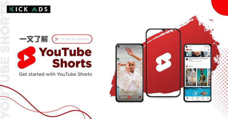 TikTok殺手?!  一文了解 YouTube Shorts